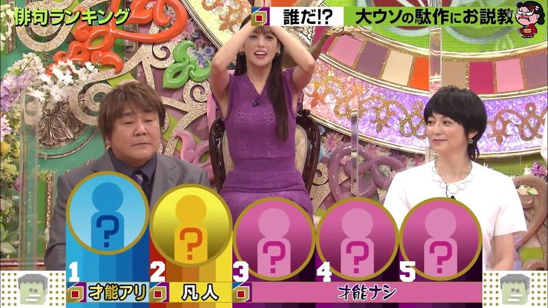 【女子アナキャプ画像】着衣オッパイや脇チラがエロいフリーアナウンサー 68