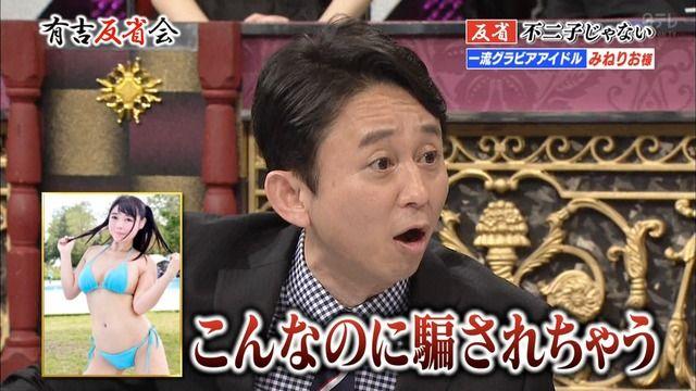 【お宝エロ画像】ドスケベ巨乳ボディの女達が有吉反省会へやってきた! 06