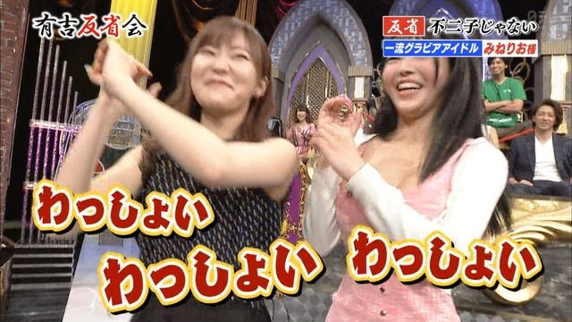 【お宝エロ画像】ドスケベ巨乳ボディの女達が有吉反省会へやってきた! 18