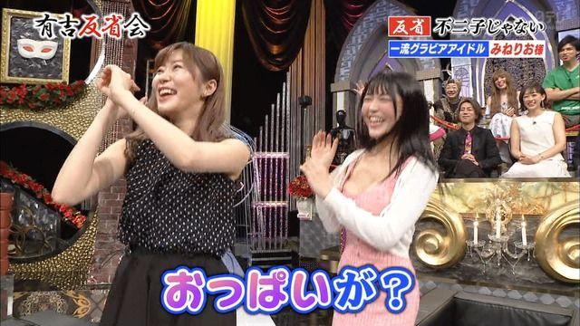 【お宝エロ画像】ドスケベ巨乳ボディの女達が有吉反省会へやってきた! 19