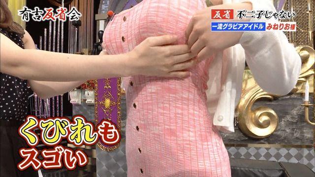 【お宝エロ画像】ドスケベ巨乳ボディの女達が有吉反省会へやってきた! 21