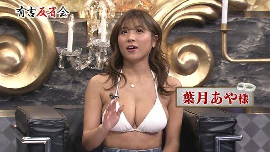 【お宝エロ画像】ドスケベ巨乳ボディの女達が有吉反省会へやってきた! 30