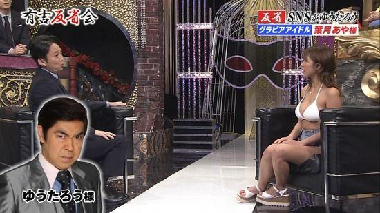 【お宝エロ画像】ドスケベ巨乳ボディの女達が有吉反省会へやってきた! 38
