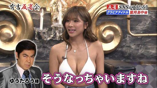【お宝エロ画像】ドスケベ巨乳ボディの女達が有吉反省会へやってきた! 39