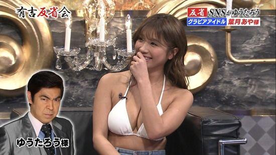 【お宝エロ画像】ドスケベ巨乳ボディの女達が有吉反省会へやってきた! 41