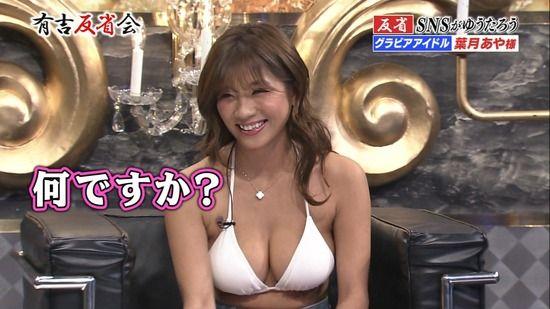 【お宝エロ画像】ドスケベ巨乳ボディの女達が有吉反省会へやってきた! 45