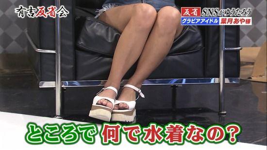 【お宝エロ画像】ドスケベ巨乳ボディの女達が有吉反省会へやってきた! 47