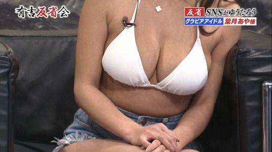 【お宝エロ画像】ドスケベ巨乳ボディの女達が有吉反省会へやってきた! 50
