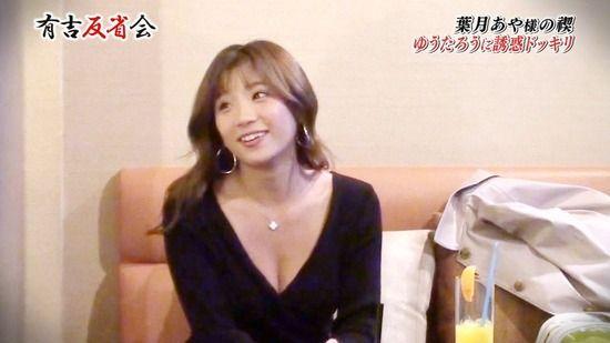 【お宝エロ画像】ドスケベ巨乳ボディの女達が有吉反省会へやってきた! 56