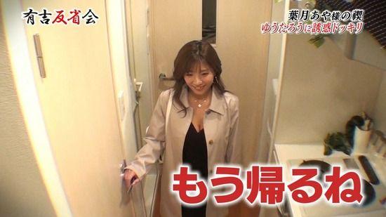 【お宝エロ画像】ドスケベ巨乳ボディの女達が有吉反省会へやってきた! 57