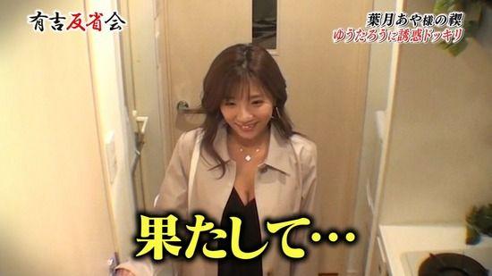【お宝エロ画像】ドスケベ巨乳ボディの女達が有吉反省会へやってきた! 58