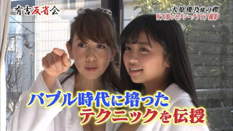 【お宝エロ画像】ドスケベ巨乳ボディの女達が有吉反省会へやってきた! 84