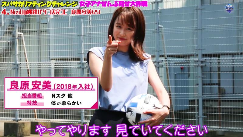 【女子アナキャプ画像】ニットおっぱいや食レボ等のちょっとエロいシーン 04