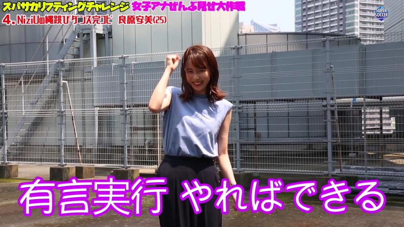 【女子アナキャプ画像】ニットおっぱいや食レボ等のちょっとエロいシーン 15