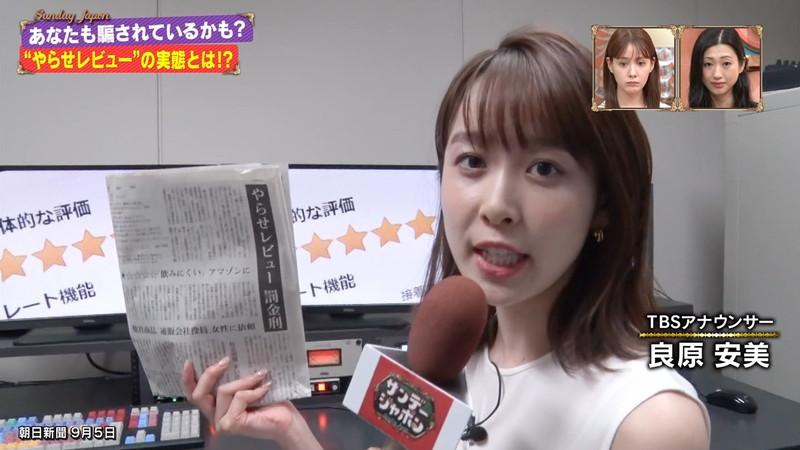 【女子アナキャプ画像】ニットおっぱいや食レボ等のちょっとエロいシーン 74