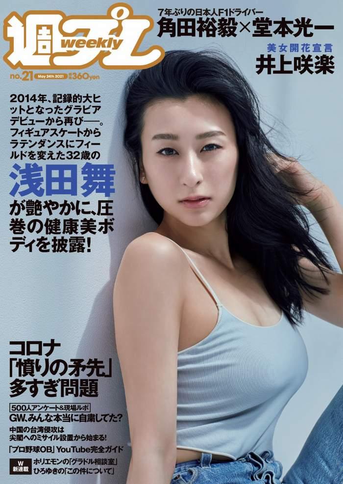 【浅田舞お宝画像】元フィギュアスケーター浅田真央のお姉さん! 35