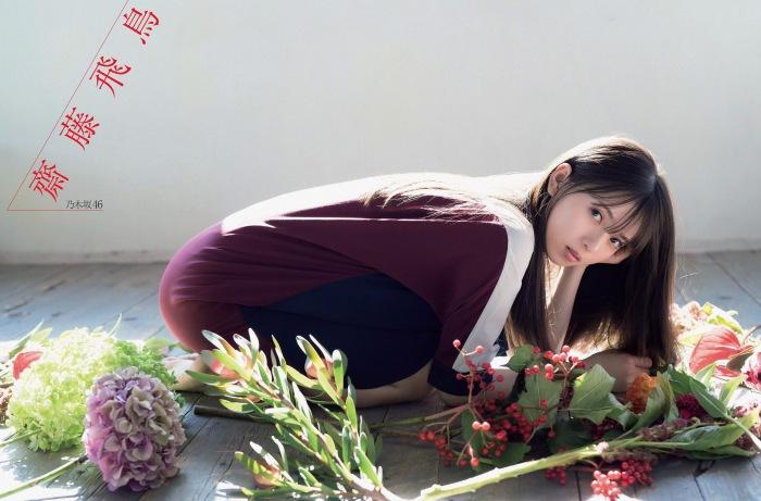 【齋藤飛鳥グラビア画像】美少女と評判の乃木坂アイドルがやっぱり可愛い! 03