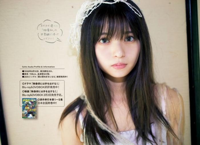 【齋藤飛鳥グラビア画像】美少女と評判の乃木坂アイドルがやっぱり可愛い! 13