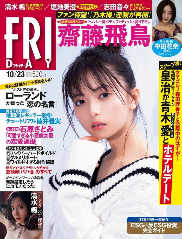 【齋藤飛鳥グラビア画像】美少女と評判の乃木坂アイドルがやっぱり可愛い! 30