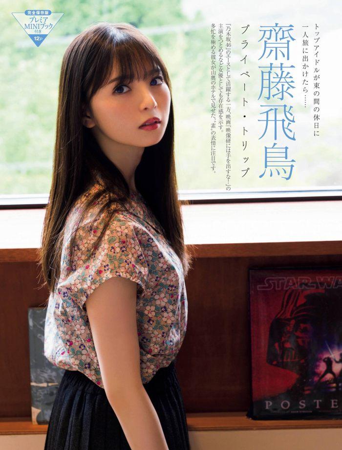 【齋藤飛鳥グラビア画像】美少女と評判の乃木坂アイドルがやっぱり可愛い! 35