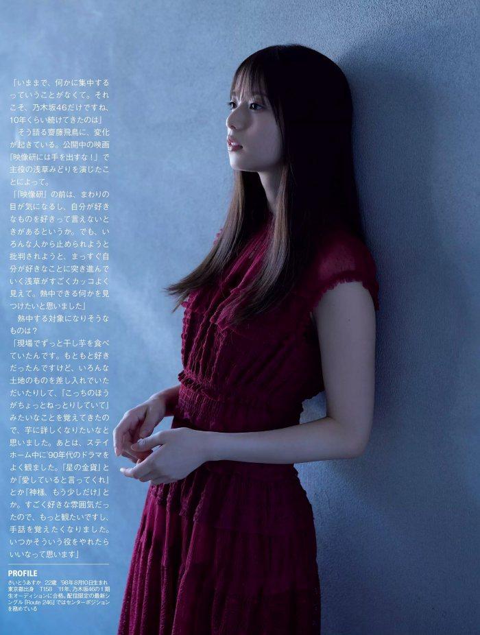 【齋藤飛鳥グラビア画像】美少女と評判の乃木坂アイドルがやっぱり可愛い! 39