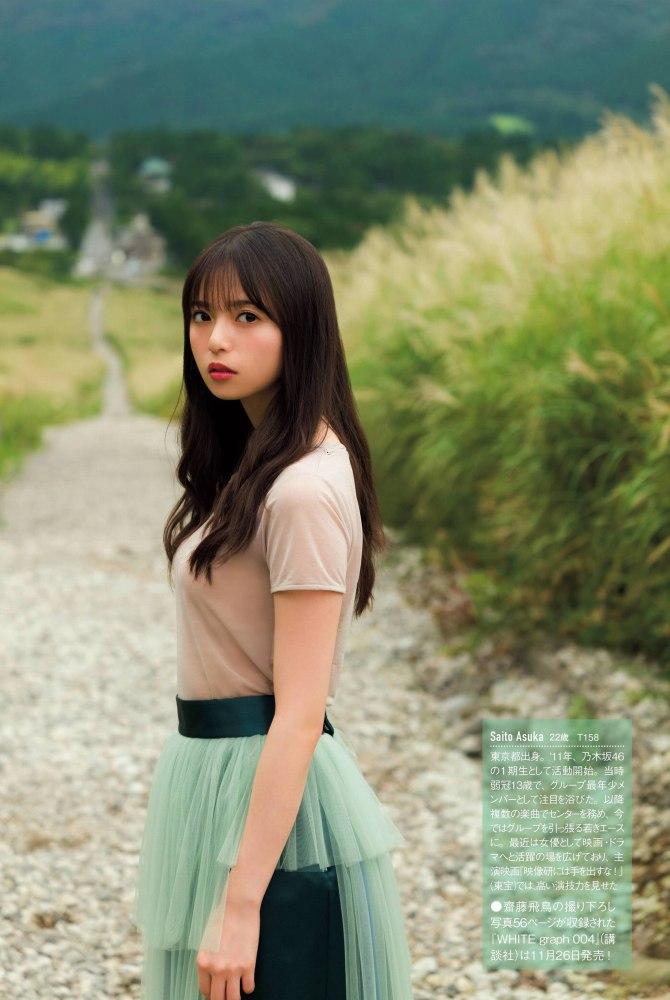 【齋藤飛鳥グラビア画像】美少女と評判の乃木坂アイドルがやっぱり可愛い! 48