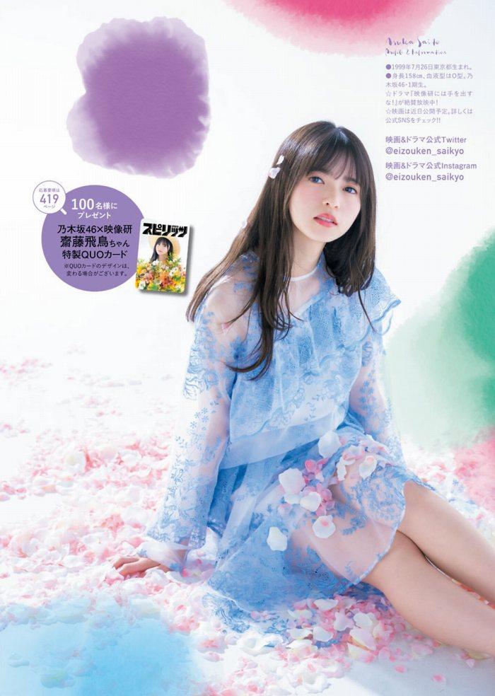 【齋藤飛鳥グラビア画像】美少女と評判の乃木坂アイドルがやっぱり可愛い! 49