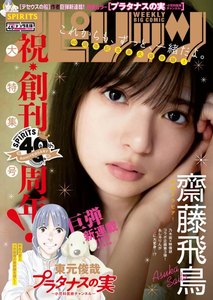 【齋藤飛鳥グラビア画像】美少女と評判の乃木坂アイドルがやっぱり可愛い! 50