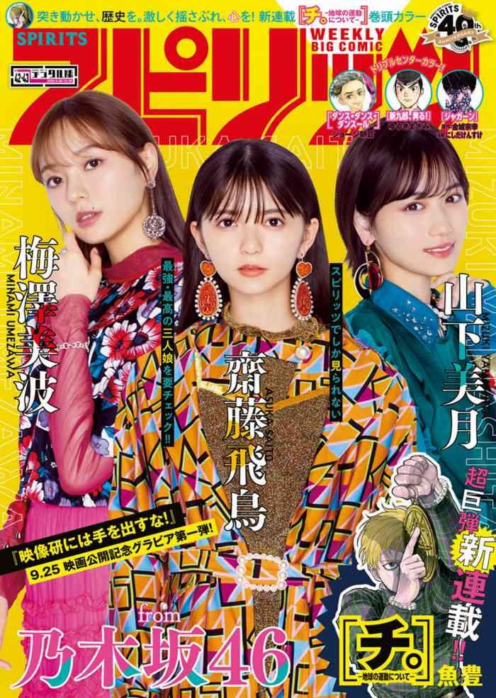 【齋藤飛鳥グラビア画像】美少女と評判の乃木坂アイドルがやっぱり可愛い! 52