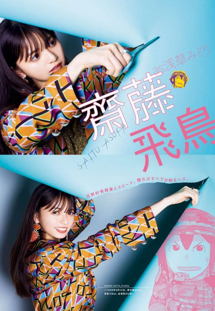 【齋藤飛鳥グラビア画像】美少女と評判の乃木坂アイドルがやっぱり可愛い! 61