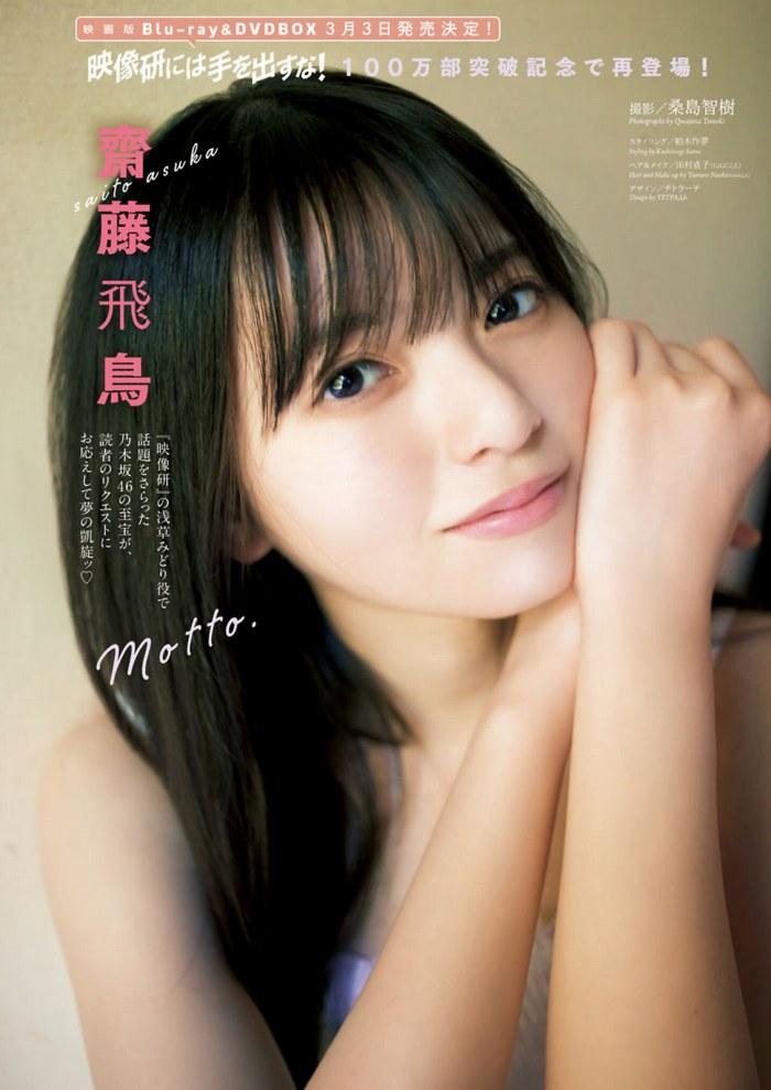 【齋藤飛鳥グラビア画像】美少女と評判の乃木坂アイドルがやっぱり可愛い! 62