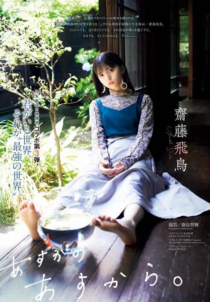 【齋藤飛鳥グラビア画像】美少女と評判の乃木坂アイドルがやっぱり可愛い! 65