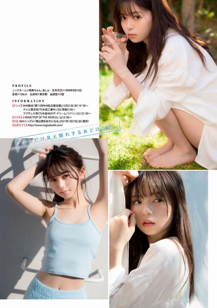 【齋藤飛鳥グラビア画像】美少女と評判の乃木坂アイドルがやっぱり可愛い! 68