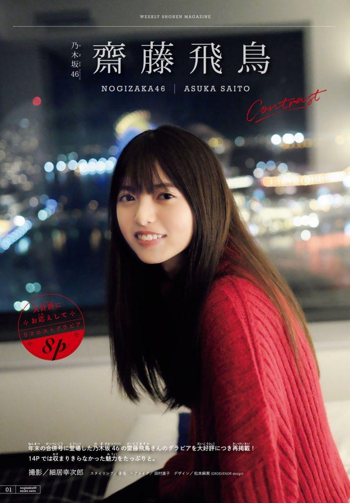 【齋藤飛鳥グラビア画像】美少女と評判の乃木坂アイドルがやっぱり可愛い! 70