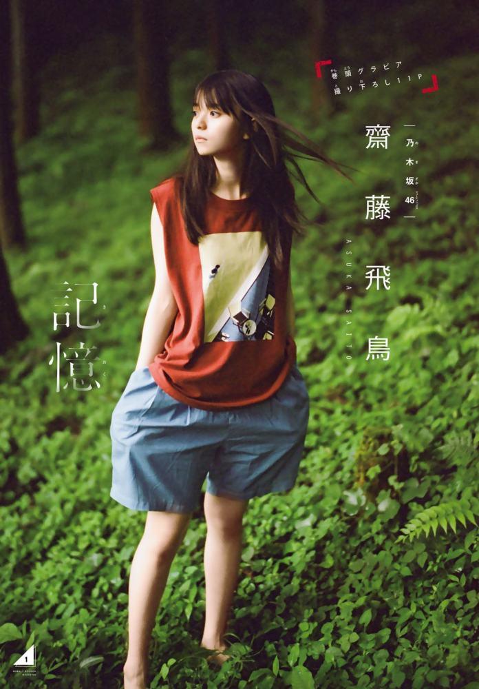 【齋藤飛鳥グラビア画像】美少女と評判の乃木坂アイドルがやっぱり可愛い! 75