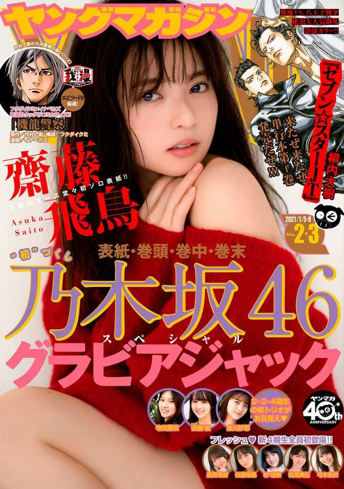 【齋藤飛鳥グラビア画像】美少女と評判の乃木坂アイドルがやっぱり可愛い! 77