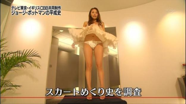【黒澤ゆりかエロ画像】世界一スカートをめくられた女ってインパクトあるなw