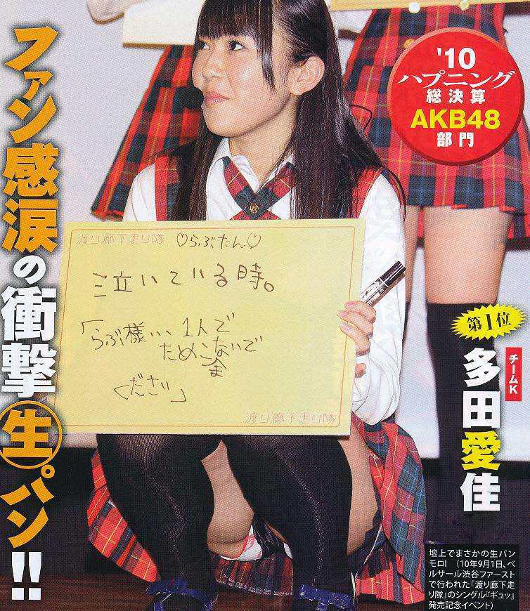 【多田愛佳お宝画像】元AKB48アイドルのビキニやパンチラショット! 44