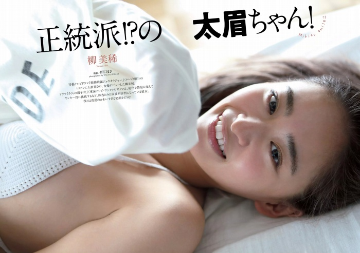 【柳美稀エロ画像】ジュウオウジャーや賭ケグルイで注目されたモデル女優 44