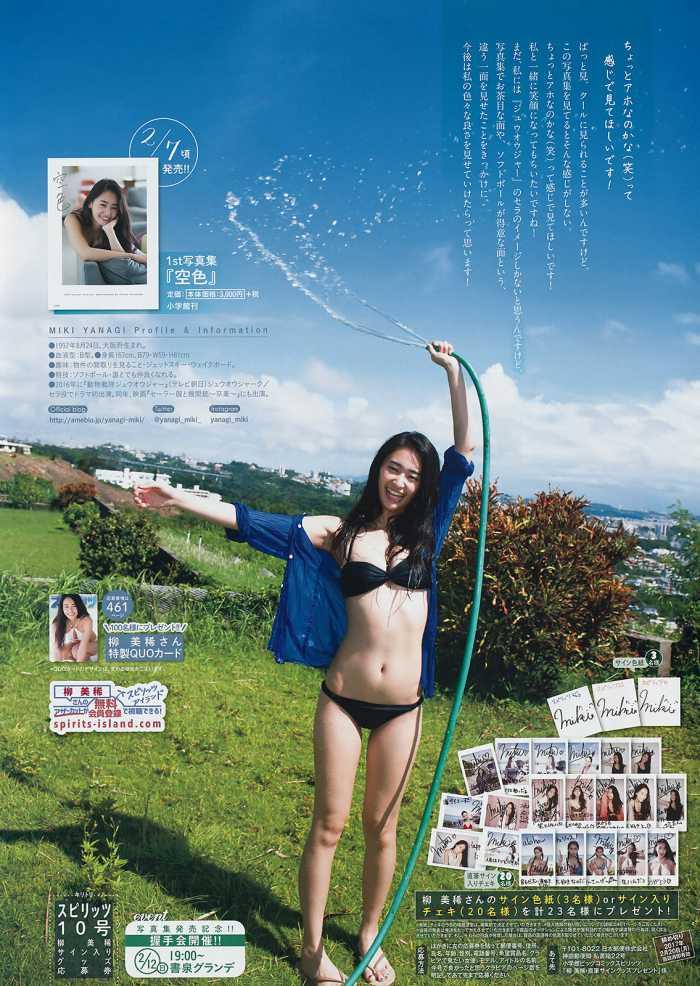 【柳美稀エロ画像】ジュウオウジャーや賭ケグルイで注目されたモデル女優 57