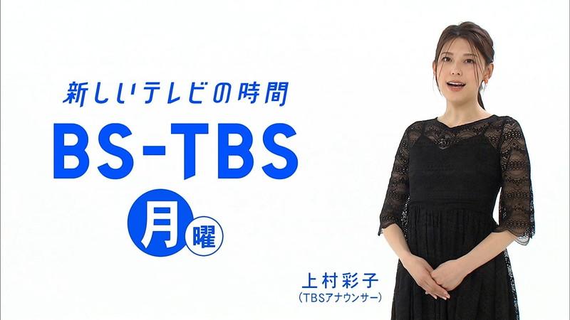 【上村彩子キャプ画像】スケスケシースルーを見せつけるエロ女子アナwwww 10