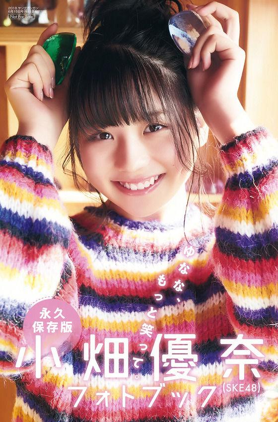 【小畑優奈グラビア画像】元SKE48メンバーアイドルだった美少女の現在は? 32