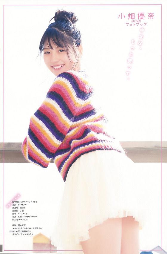 【小畑優奈グラビア画像】元SKE48メンバーアイドルだった美少女の現在は? 33