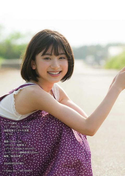 【池間夏海エロ画像】ショートカットが似合って可愛い美少女の水着姿 55