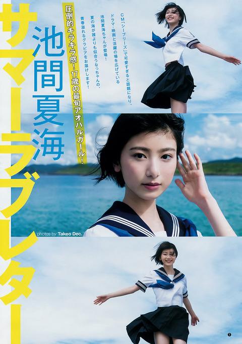 【池間夏海エロ画像】ショートカットが似合って可愛い美少女の水着姿 58