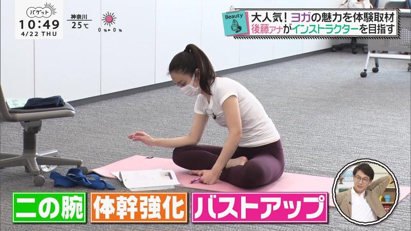 【女子アナキャプ画像】ストレッチでピタパン尻を見せてる後藤晴菜さんw 21