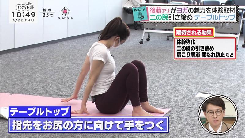 【女子アナキャプ画像】ストレッチでピタパン尻を見せてる後藤晴菜さんw 24