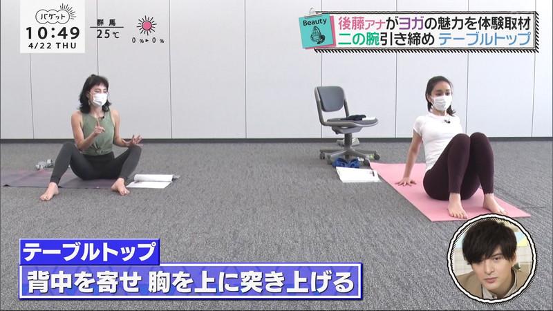 【女子アナキャプ画像】ストレッチでピタパン尻を見せてる後藤晴菜さんw 26