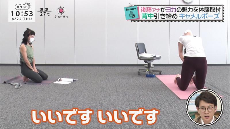 【女子アナキャプ画像】ストレッチでピタパン尻を見せてる後藤晴菜さんw 33