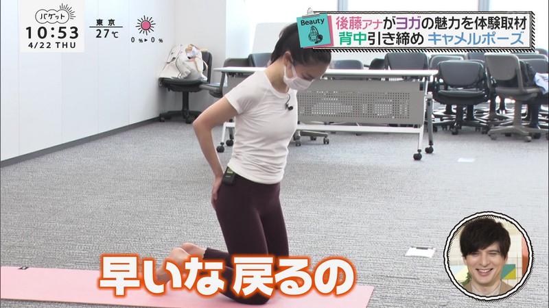 【女子アナキャプ画像】ストレッチでピタパン尻を見せてる後藤晴菜さんw 35